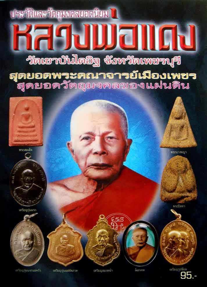 Old Encyclopaedic Catalogue of the Amulets of Luang Por Daeng.