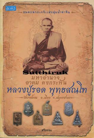 Amulets and Bio Luang Phu Rod Book