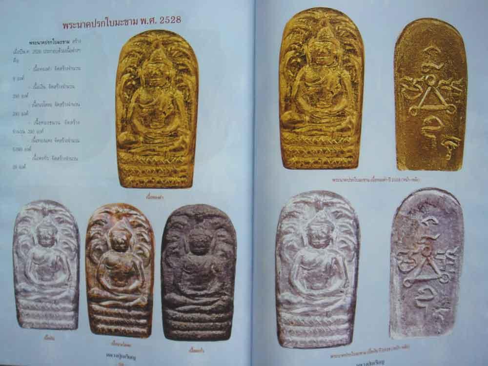 Pra Nakprok Bai Makham - Luang Phu Rian Amulet Pantheon Magazine