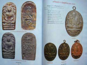 Pra Bai Makham and Rian Roop Muean amulets - Luang Phu Rian Amulet Pantheon Magazine